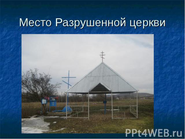 Место Разрушенной церкви