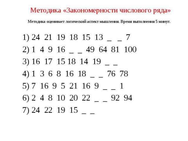 числовой ряд для поиска работы идеями оформления