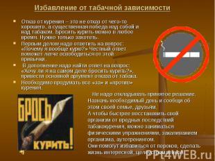 Избавление от табачной зависимостиОтказ от курения – это не отказ от чего-то хор
