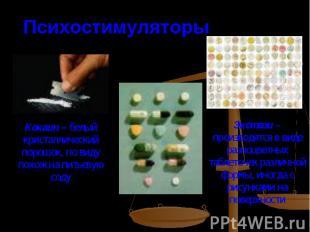 ПсихостимуляторыКокаин – белый кристаллический порошок, по виду похож на питьеву