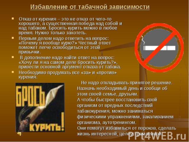 Бросай курить пока