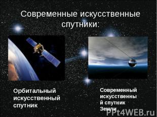 Современные искусственные спутники:Орбитальный искусственный спутникСовременный