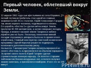 Первый человек, облетевший вокруг Земли.12 апреля 1961 года сын крестьянина из с