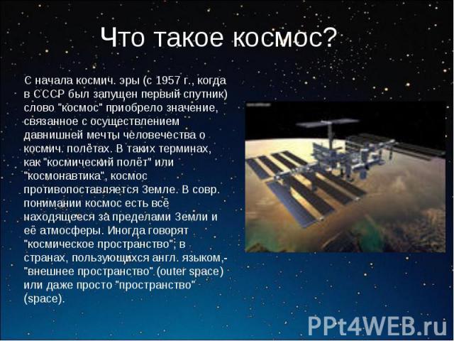 Что такое космос?С начала космич. эры (с 1957 г., когда в СССР был запущен первый спутник) слово