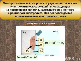 Электрохимическая коррозия осуществляется за счет электрохимических реакций, про