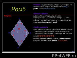 РомбРомбом называется параллелограмм, у которого все стороны равны. На рис. Пара