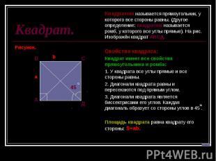 Квадрат.Квадратом называется прямоугольник, у которого все стороны равны. (Друго
