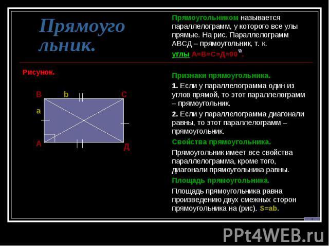 Прямоугольник.Прямоугольником называется параллелограмм, у которого все улы прямые. На рис. Параллелограмм АВСД – прямоугольник, т. к. углы А=В=С=Д=90 . Признаки прямоугольника. 1. Если у параллелограмма один из углов прямой, то этот параллелограмм …