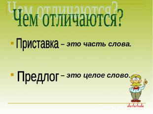 Чем отличаются?Приставка – это часть слова. – это целое слово.