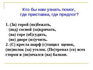 Кто бы нам узнать помог, где приставка, где предлог?1. (За) горой (по)бежать, (п