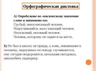 Орфографическая диктовкаА) Определите по лексическому значению слово и запишите