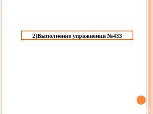 2)Выполнение упражнения №433