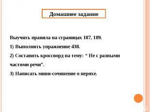 Домашнее заданиеВыучить правила на страницах 187, 189.1) Выполнить упражнение 43
