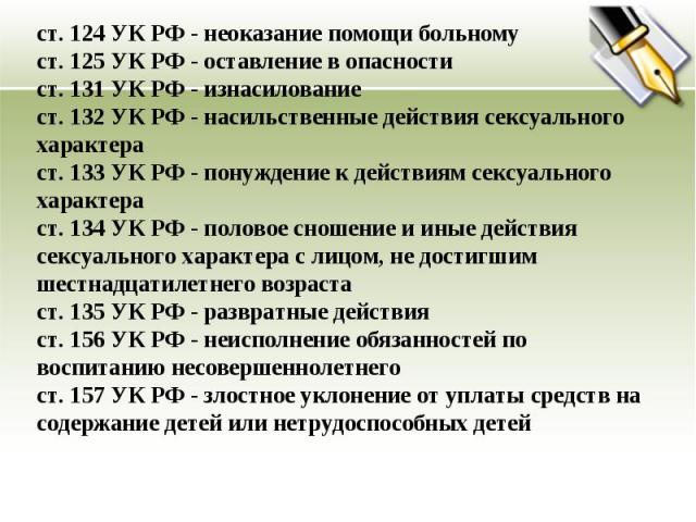 ук 131 рф: