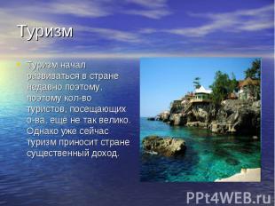 ТуризмТуризм начал развиваться в стране недавно поэтому, поэтому кол-во туристов