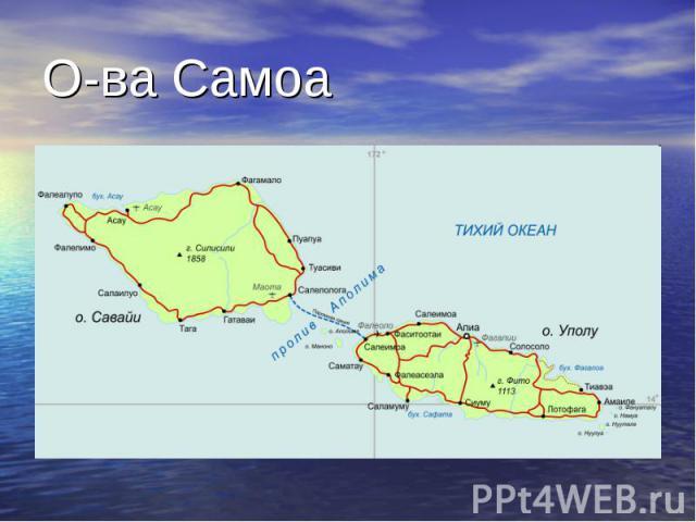 О-ва Самоа