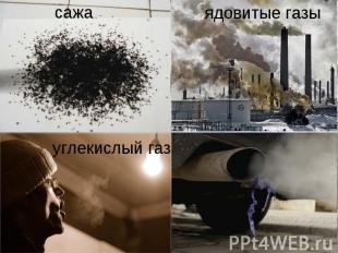 сажаядовитые газыуглекислый газ