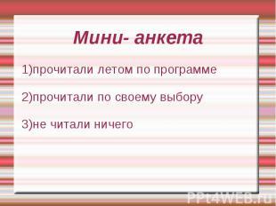 Мини- анкета1)прочитали летом по программе2)прочитали по своему выбору3)не читал