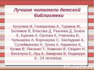 Лучшие читатели детской библиотекиКутугина И, Генералова А, Туркина Ж, Белямов В