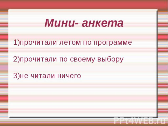 Мини- анкета1)прочитали летом по программе2)прочитали по своему выбору3)не читали ничего