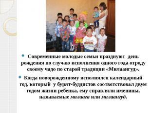 Современные молодые семьи празднуют день рождения по случаю исполнения одного го
