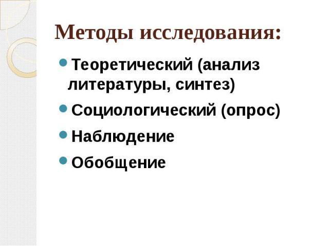 Методы исследования:Теоретический (анализ литературы, синтез)Социологический (опрос)НаблюдениеОбобщение