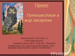 Проект Путешествие в мир лоскутка Автор проекта: Пестова Г.А.Участники проекта: