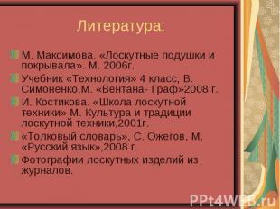 Литература:М. Максимова. «Лоскутные подушки и покрывала». М. 2006г.Учебник «Техн