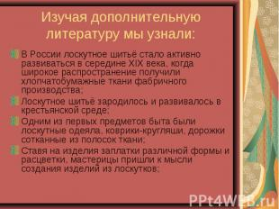 Изучая дополнительную литературу мы узнали:В России лоскутное шитьё стало активн