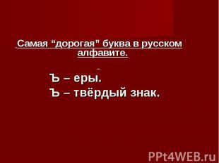 """Самая """"дорогая"""" буква в русском алфавите. Ъ – еры. Ъ – твёрдый знак."""