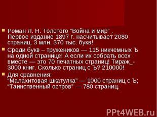 """Роман Л. Н. Толстого """"Война и мир"""" .Первое издание 1897 г. насчитывает 2080 стра"""
