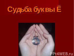 Судьба буквы Ё