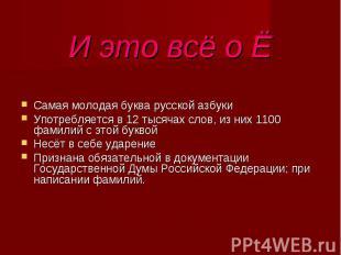И это всё о ЁСамая молодая буква русской азбукиУпотребляется в 12 тысячах слов,