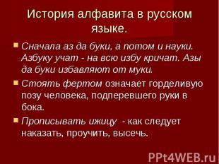История алфавита в русском языке.Сначала аз да буки, а потом и науки. Азбуку уча