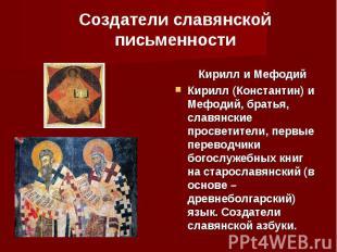 Создатели славянской письменности Кирилл и МефодийКирилл (Константин) и Мефодий,