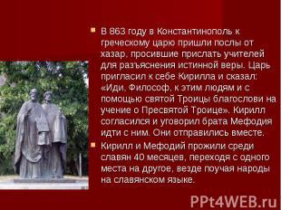 В 863 году в Константинополь к греческому царю пришли послы от хазар, просившие