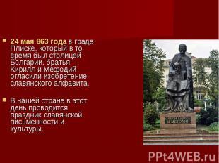 24 мая 863 года в граде Плиске, который в то время был столицей Болгарии, братья