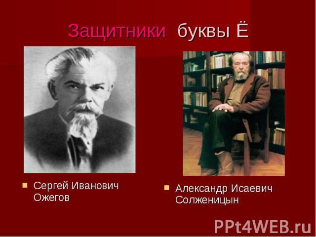Защитники буквы ЁСергей Иванович ОжеговАлександр Исаевич Солженицын