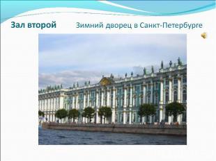Зал второй Зимний дворец в Санкт-Петербурге
