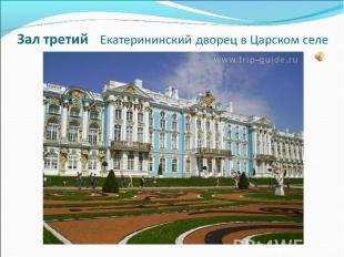 Зал третий Екатерининский дворец в Царском селе