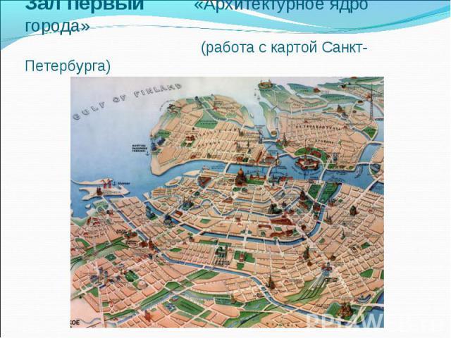 Зал первый «Архитектурное ядро города» (работа с картой Санкт-Петербурга)