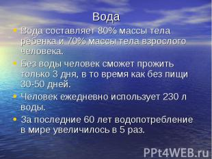 ВодаВода составляет 80% массы тела ребенка и 70% массы тела взрослого человека.Б