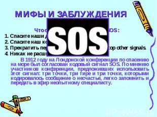 МИФЫ И ЗАБЛУЖДЕНИЯ9Что означает кодовый сигнал SOS :1. Спасите наши души -Save O