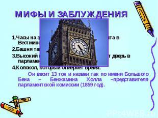 МИФЫ И ЗАБЛУЖДЕНИЯ4Бик Бен – это:1.Часы на здании английского парламента в Вестм
