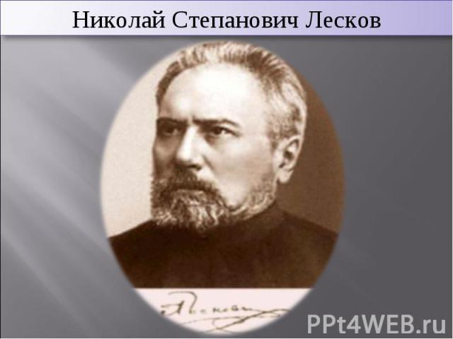 Николай Степанович Лесков