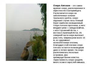 Озеро Аятское – это самое крупное озеро, расположенное в окрестностях Екатеринбу