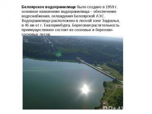 Белоярское водохранилище было создано в 1959 г. основное назначение водохранилищ
