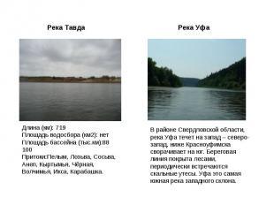 Длина (км): 719Площадь водосбора (км2): нетПлощадь бассейна (тыс.км):88 100Прито