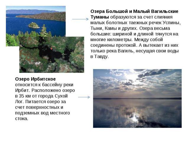 Озера Большой и Малый Вагильские Туманы образуются за счет слияния малых болотных таежных речек Успины, Тыни, Камы и других. Озера весьма большие: шириной и длиной тянутся на многие километры. Между собой соединены протокой. А вытекает из них только…