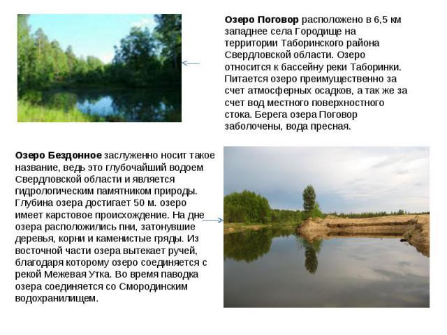 Озеро Поговор расположено в 6,5 км западнее села Городище на территории Таборинского района Свердловской области. Озеро относится к бассейну реки Таборинки. Питается озеро преимущественно за счет атмосферных осадков, а так же за счет вод местного по…